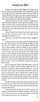 essay on the beauty of taj mahal in hindi language