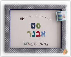 hebrew name sign jewish name wall art personalized jewish wall art customized jewish gift jewish baby wall art football decor sam avner on etsy personalized baby wall art with hebrew bris etsy