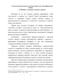 Управленческий учет амортизация основных средств и нематериальных  Курсовая Управленческий учет амортизация основных средств и нематериальных активов 6