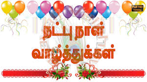 happy friendship day wishes in tamil es wishes image whatsapp video friends day 2018