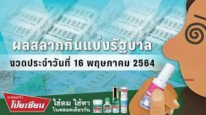 ตรวจหวย - ผลสลากกินแบ่งรัฐบาล งวดวันที่ 16 พฤษภาคม 2564 : PPTVHD36