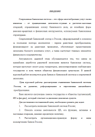 Курсовая Банковская система России Курсовые работы Банк  Банковская система России 23 06 12