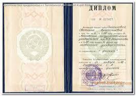 Диплом выпускника вуза для ru стоит обратить внимание диплом выпускника вуза для имеют от Который гарантирует оригинальность документа ГОЗНАК подтверждается наличие у него водяных