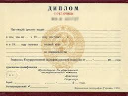 Купить Диплом техникума колледжа в Омске конфиденциально Красный с отличием диплом техникума до 1996 года