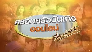 เรื่องเล่าเช้านี้ - #ครอบครัวบันเทิงออนไลน์ ประจำวันที่ 25 กันยายน พ.ศ. 2563