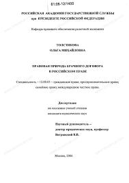 Диссертация на тему Правовая природа брачного договора в  Диссертация и автореферат на тему Правовая природа брачного договора в российском праве dissercat