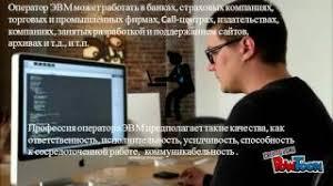 category оператор эвм net hot movie funny video 1 48Оператор ЭВМ Оператор ЭВМ