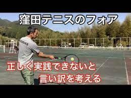 窪田 テニス 教室