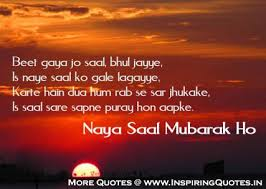 Naya-Saal-Mubarak-Shayari-Wishes-New-Year-2014-Messages-Thoughts-Images-Wallpapers-Photos-Pictures.jpg