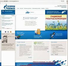 На Благо Газпрома • Портал Компромат Выручка в 2010 2012 годах достигла 98 млрд руб По слухам внутренняя контрольная служба проверяла эту схему но в МВД почему то данные не передала