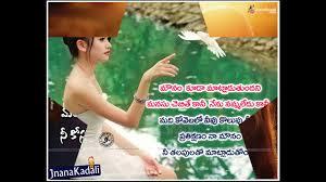 Telugu Best Top Sad Love Quotes In Telugulove Quotes In Whatsaap Status