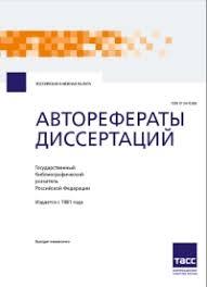 Российская книжная палата  указатель предназначен для текущего информирования об авторефератах диссертаций которые защищаются в научных
