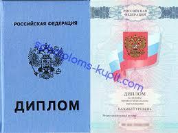 Диплом техникума колледжа Купить диплом ВУЗа в Санкт Петербурге Диплом техникума колледжа с приложением 2008 2010 года