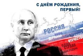 Президент России Владимир Путин празднует День рождения Молодая  Сегодня 7 октября Президент России Владимир Путин празднует День рождения Главе государства исполняется 65 лет Российский лидер по традиции проведет