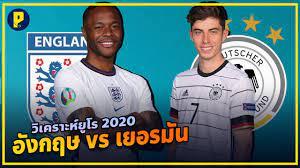 วิเคราะห์ฟุตบอลยูโร 2020 | อังกฤษ vs เยอรมัน - YouTube