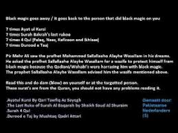 Wazifa: <b>Black magic</b> goes away / back on the person that tried to ...