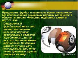 Презентация на тему Тема проекта Математика в футболе  4 Представить