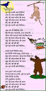 free marathi songs for kids