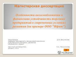 Презентация на тему Магистерская диссертация Особенности  1 Магистерская диссертация Особенности