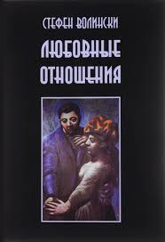 """Книга """"<b>Любовные отношения</b>. Удачные и неудачные"""" – купить ..."""