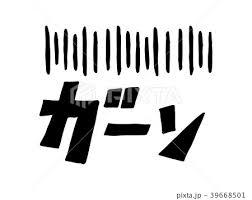 漫画の擬音のイラスト素材 39668501 Pixta