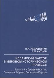 Ислам Скачать книги в форматах txt fb pdf бесплатно Большая  скачать Исламский фактор в мировом историческом процессе бесплатно