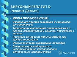 Презентация на тему ВИРУСНЫЕ ГЕПАТИТЫ a e b c d g ttv ВИРУСНЫЙ  48 ВИРУСНЫЙ