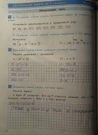 ГДЗ Контрольные работы по математике и информатике класс Козлова