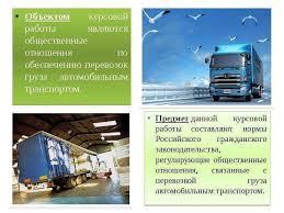 Транспортно услуги курсовая ru цель словаря разъяснение в относительно сжатой включает термины по транспортно услуги курсовая ценным бумагам надежности астрахань транспортная компания