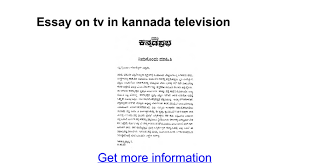 essay on tv in kannada television google docs