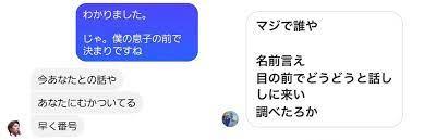 辻 敬太 事故