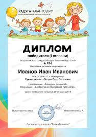 Радуга Талантов Образец диплома