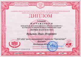Национальное достояние России Центр анимационного творчества  diplom 1 y stepeni ivan kuzmin