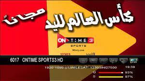 تردد قناة أون تايم سبورت 3 On Time Sports الجديد 2021 لمتابعة بطولة كأس  العالم لكرة اليد