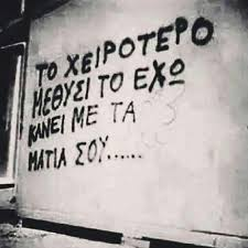 Image About Love In Greek Quotes 😏 By ευη On We Heart It Best Greek Quotes About Love