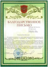 Как написать доклад к дипломной работе на защиту пример и образец Доклад к защите диплома гуп ур ордена ленина