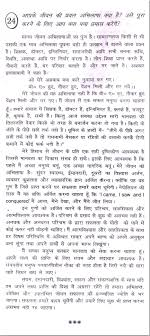 city life essay life of city essay in hindi essay writing services reviews