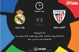 موعد مباراة ريال مدريد وأتلتيك بيلباو اليوم 5 يوليو 2020 في الدوري الإسباني  والقناة الناقلة