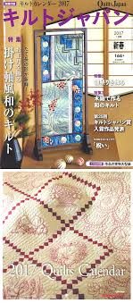 eQuilter Quilts Japan Magazine - January 2017 - TEXT IN JAPANESE & Quilts Japan Magazine - January 2017 - TEXT IN JAPANESE Adamdwight.com