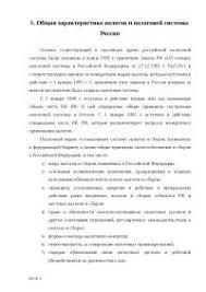 Сравнение Налоговых Систем Китая и России контрольная по налогам  Общая характеристика налогов и налоговой системы России контрольная по налогам скачать бесплатно есн налог задача кодекс