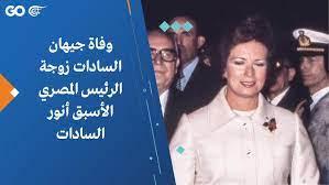 وفاة جيهان السادات زوجة الرئيس المصري الأسبق أنور السادات