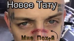 скруджи новое тату на лице мнепохй
