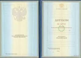 Купить диплом специалиста в Нижнем Новгороде срочно  Диплом специалиста 1997 2002 годов старого образца