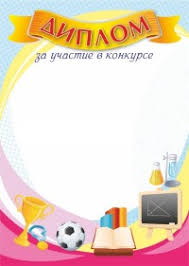 Диплом за участие в конкурсе Купить книгу с доставкой my shop ru Диплом за участие в конкурсе