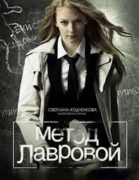Метод Лавровой