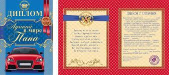 Купить недорого Диплом Лучшего в мире папы по цене  Диплом Лучшего в мире папы 9 45 0016