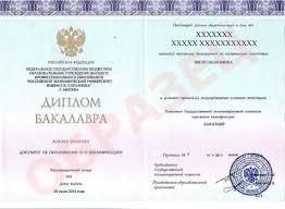 Факультет дистанционного обучения РЭУ им Г В Плеханова Образцы диплом диплом оборот