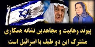 Image result for سازمان منافقین و اسرائیل