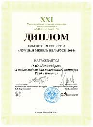 "the company s awards rechitsadrev diploma of the winner of contest ""the best furniture of 2014"""