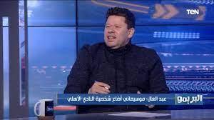 نقاش ساخن بين رضا عبد العال وشادي محمد حول موسيماني - YouTube